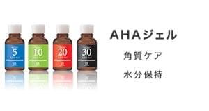 サンソリット社製AHA
