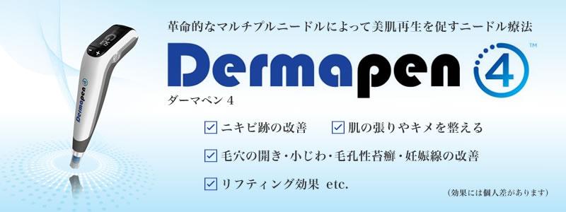 ダーマペン4(Dermapen 4)