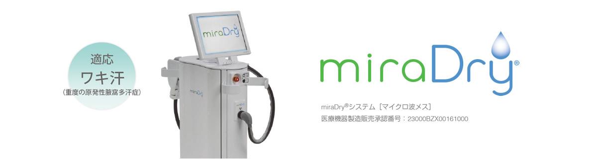 miraDry(ミラドライ)
